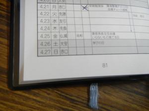 Dscn5277