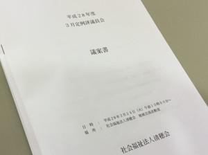 清穂会  理事会・評議会: 社長のひとり言